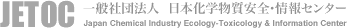 JETOC 一般社団法人 日本化学物質安全・情報センター Japan Chemical Industry Ecology-Toxicology & Information Center