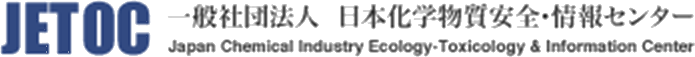 JETOC 一般社団法人 日本化学物質安全・情報センター Japan Chemical Industry Ecology-Toxicology & Information Center