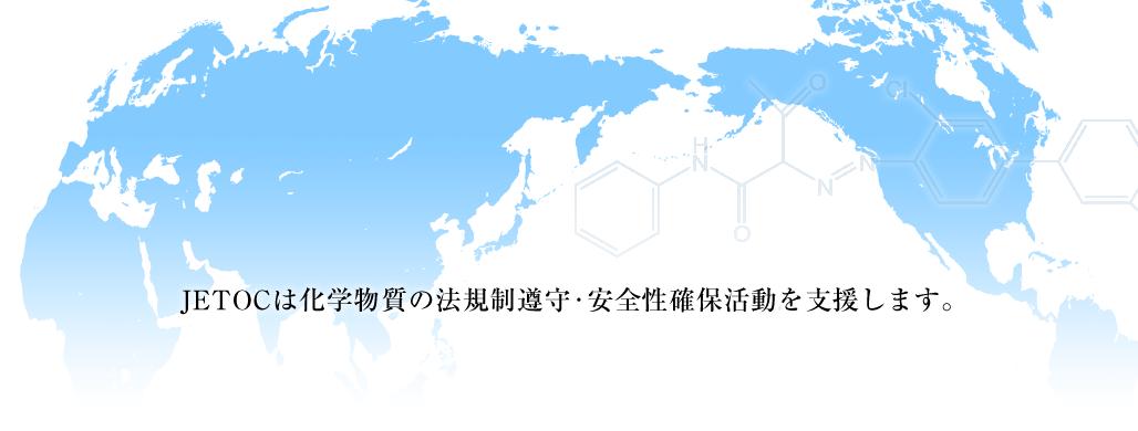JETOCは化学物質の法規制遵守・安全性確保活動を支援します。
